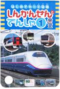 card_shinkansen1_img2.jpg